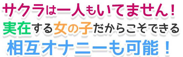エロアプリEazy(イージー)サクラ
