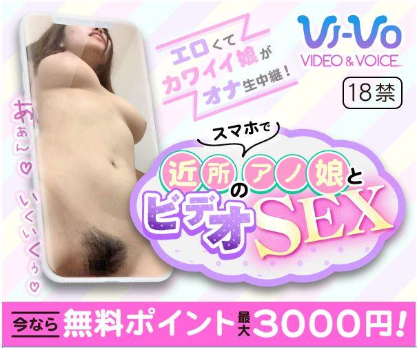 VI-VOオナニーアプリ