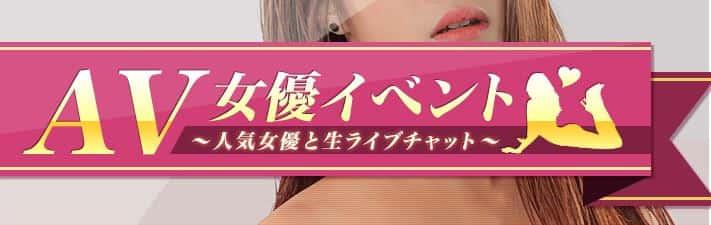 エンジェルライブイベント・キャンペーン